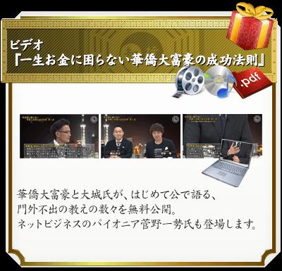 ビデオ『一生お金に困らない華僑大富豪の成功法則』