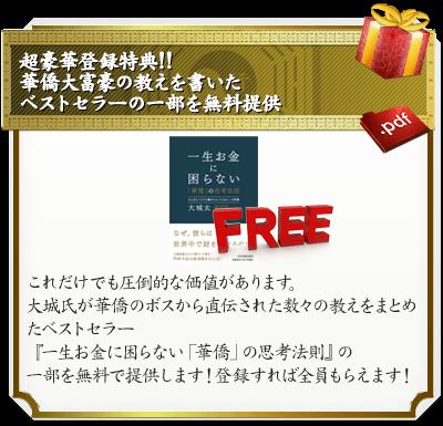 超豪華登録特典!! 華僑大富豪の教えを書いたベストセラーの一部を無料
