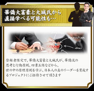 華僑大富豪と大城氏から直接学べる可能性も・・・